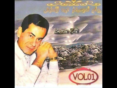 14 أغنية من أجمل فريد الأطرش ❤❤❤❤ Best of Farid El Atrache