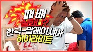 한국-말레이시아 축구경기 하이라이트ㅣ참혹한 경기분석ㅣ황희찬 김학범