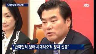 [JTBC 뉴스룸] 국정교과서 집필 → 친일·독재 미화…