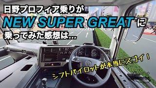 FUSO新型スーパーグレートをプロフィア乗りが運転してみた感想は? NEW SUPER GREAT