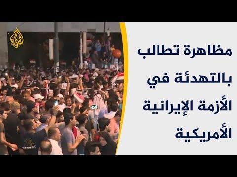 ???? ???? ????متظاهرون من تيار الصدر ببغداد يطالبون بالتهدئة في الأزمة الإيرانية الأمريكية ونبذ الحرب  - نشر قبل 6 ساعة