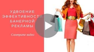 видео Эффективность баннерной рекламы