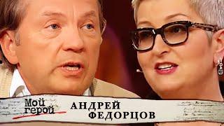 Андрей Федорцов. Мой герой @Центральное Телевидение