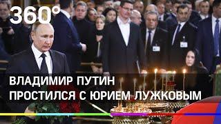 Путин, Меладзе и Эрнст простились с Юрием Лужковым