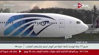 صباح ON - مصر للطيران: تسيير 19 رحلة خاصة اعتبارا من غدا لسفر مشجعي المنتخب