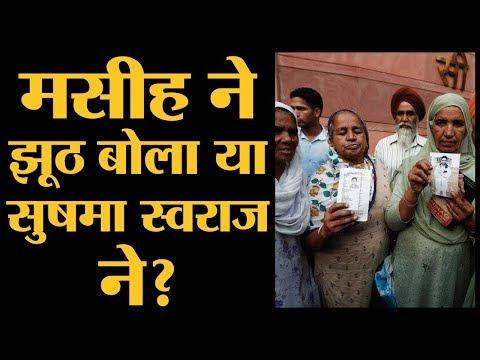 39 Indians को ISIS ने Mosul में मार डाला था, Sushma Swaraj ने बताया | Iraq