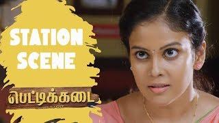 Pettikadai   Tamil Movie   Station Scene   Samuthirakani   Chandini Tamilarasan   Varsha Bollamma