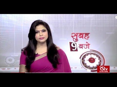 Hindi News Bulletin | हिंदी समाचार बुलेटिन – Feb 22, 2019 (9 am)