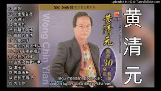 Cd – Audio 15 Lagu Mandarin Masa Lalu 70 An- Huang Cing yen - 黄清元 Vol 3