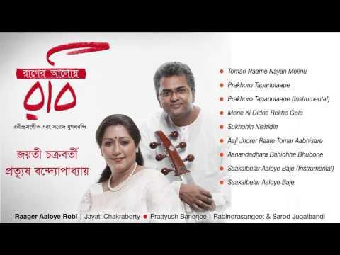 Anandadhara Bahiche Bhubone - Raager Aloye Rabi   Jayati Chakraborty