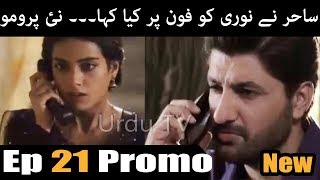 Ranjha Ranjha Kardi Episode 21 New Promo  Ranjha Ranjha Kardi Episode 21 Teaser HD -Urdu TV
