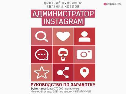 """Дмитрий Кудряшов, Евгений Козлов """"Администратор Instagram"""""""