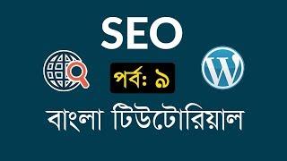 SEO Bangla Tutorial For Beginner   Part-9   Keyword Research [#6]   Filter Keywords