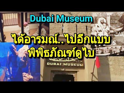 พิพิธภัณฑ์ดูไบ ทันสมัยเสมือนจริง.       Dubai Museum