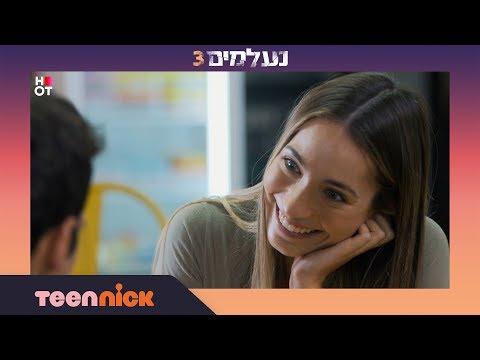 נעלמים 3: אורי מאוהב באמה | מתוך פרק 117 | טין ניק