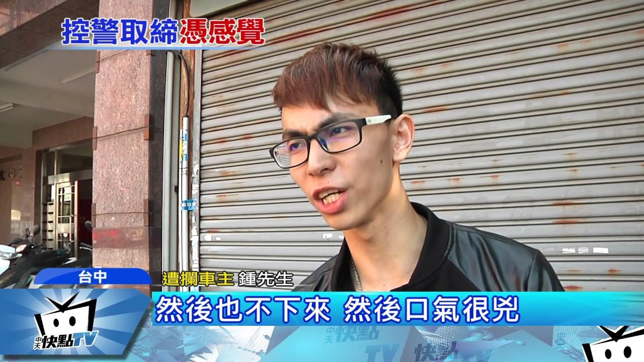 20170529中天新聞 無視驗車單!警沒檢測就罰6千惹民怨 - YouTube