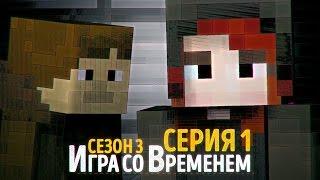 Игра со временем: 1 серия 3 сезон - Майнкрафт сериал