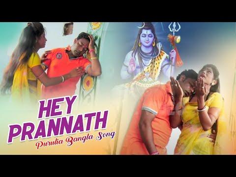 ভোলে ভোলে   Bhole Bhole   Bol Bum Kawar Bhajan Gaan   New Purulia Bangla Video Song 2018