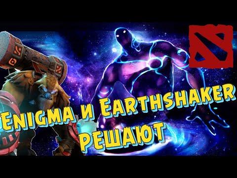 DOTA 2 ▶Топовая связка ENIGMA and EARTHSKAKER▶Лучшее со стримов ▶выпуск#13