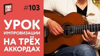 Учимся импровизировать на 3-х аккордах | Уроки гитары
