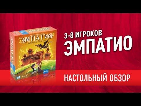 Настольная игра «ЭМПАТИО». Обзор //