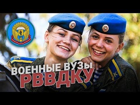 Рязанское училище ВДВ - РВВДКУ. Военные ВУЗы