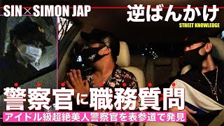 SIMON JAPと20歳アイドル級超絶美人警察官に「一生警察やっていくの?」と聞いてみた