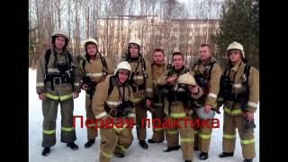 Фильм про специальность Пожарная безопасность