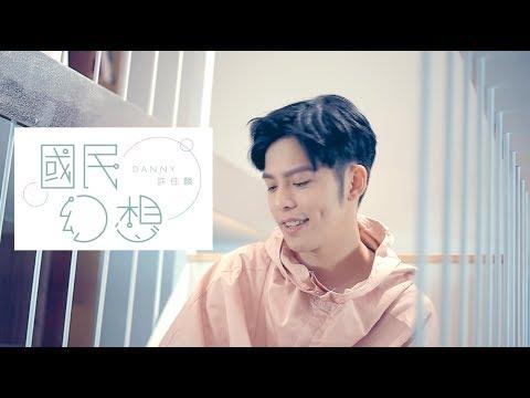 【國民幻想】東森電視劇《高塔公主》插曲 -  Danny許佳麟 (官方MV)Official MV