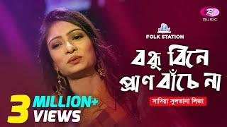 Bondhu Bine Pran Bache Naa | Jk Majlish feat. Sadia Sultana Liza | Igloo Folk Station | Rtv Music