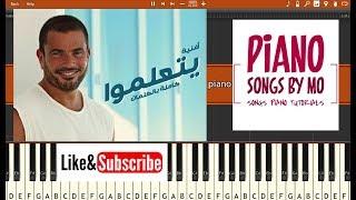 تعليم عزف اغنية عمرو دياب يتعلموا بيانو - Amr Diab Yetalemo Piano