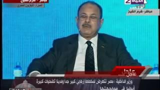وزير الداخلية: نتعرض لمخطط إرهابي كبير.. ومساندة الشعب غير كافية