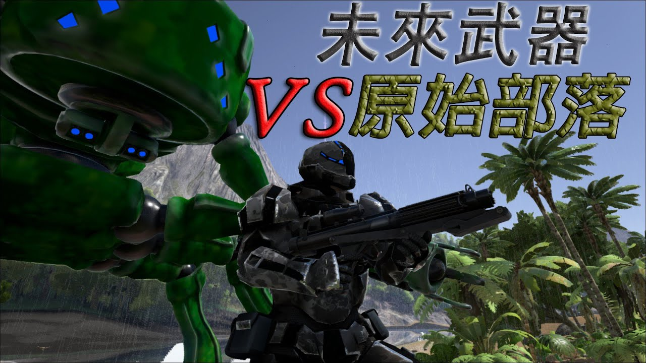 【ARK方舟】未來武器大戰原始部落#6 - YouTube