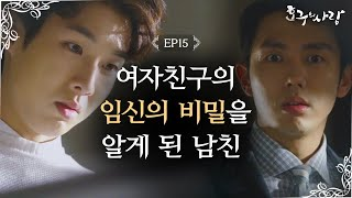 Download lagu Hogu s Love Choi Woosik finds out about Uee s rape Hogu s Love Ep 15 MP3