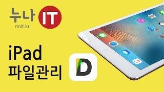 아이패드 파일관리 강력추천어플 Documents5(도큐…