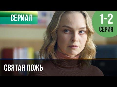 ▶️ Святая ложь 1 серия, 2 серия | Сериал / 2019 / Мелодрама
