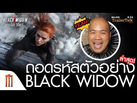 ถอดรหัสตัวอย่างล่าสุด Marvel Studios'  Black Widow   แบล็ค วิโดว์  Major Trailer Talk by Viewfinder