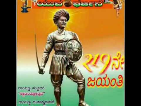 Sangolli rayanna all mp3 links 320 kbps free download youtube.