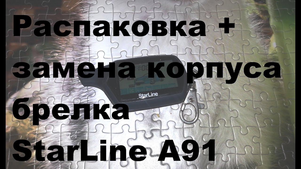 Распаковка и замена корпуса брелка StarLine A91