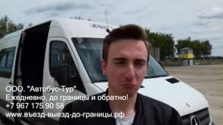 видео Поездка до Границы Украины и обратно, Москва