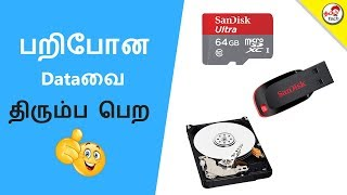 Recover Data from Sd card , Pendrive , HDD for FREE ft Recoverit | Tamil Tech