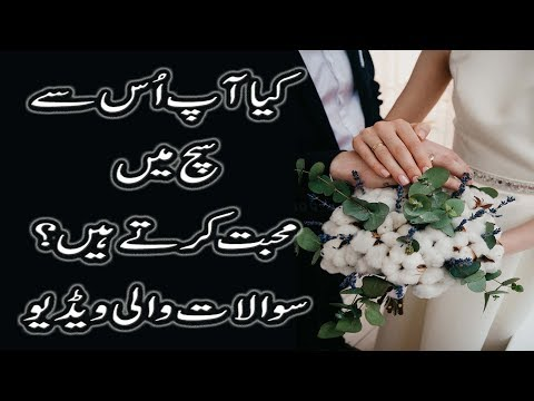 Love Test Do You Really Love Him-The Truth in Urdu & Hindi