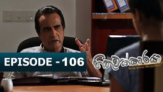 Hithuwakkaraya | Episode 106 | 26th February 2018 Thumbnail