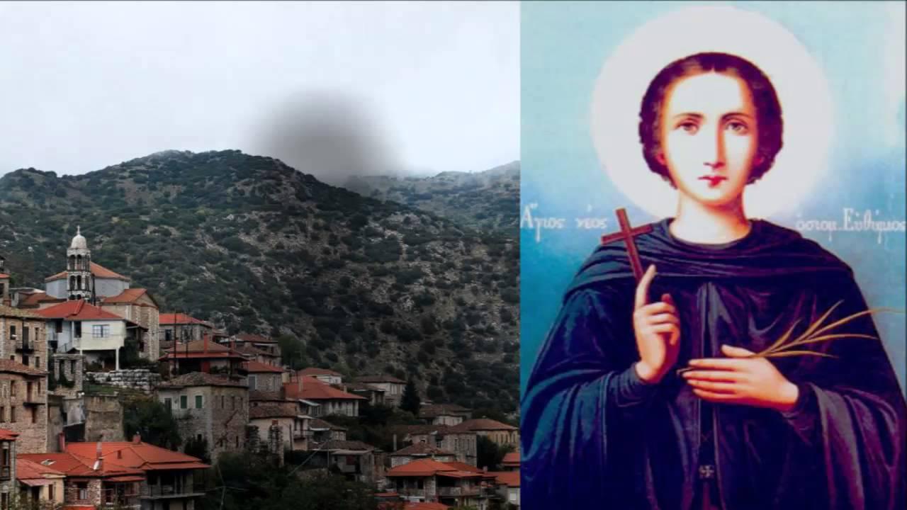 Άγιος Ευθύμιος ο Πελοποννήσιος († 22 Μαρτίου)