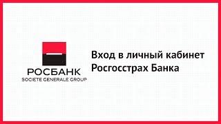 Вход в личный кабинет Росгосстрах Банка (rgsbank.ru) онлайн на официальном сайте компании