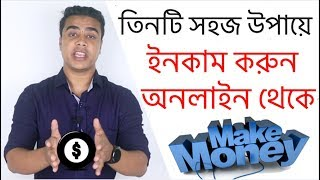 3 BEST WAYS TO EARN MONEY ONLINE UPDATE 2017 [Bangla Tutorial]