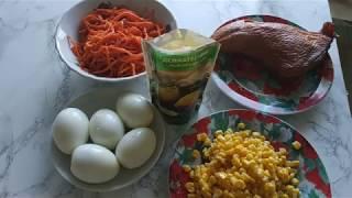 Быстрый салат с копченой курицей и корейской морковкой.