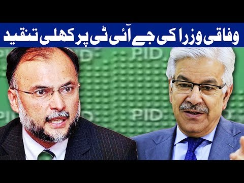 JIT Recording Must Be Public says PMLN Ministers in Press Conference |