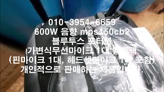 최신 신제품 mps150cb2 앰프스피커 버스킹 동호회…