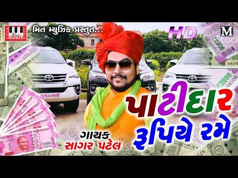 Sardaro Rupiye Rame | Sagar Patel | Jemini Aasodiya | Chetan Ranela | Sagar Patel Garba